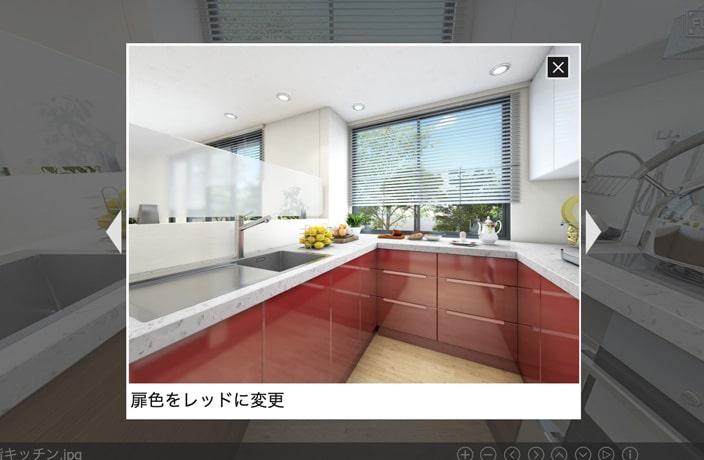 住宅設備カラーシュミレーションの説明画像