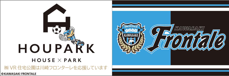 川崎フロンターレとハウパークのコラボロゴ