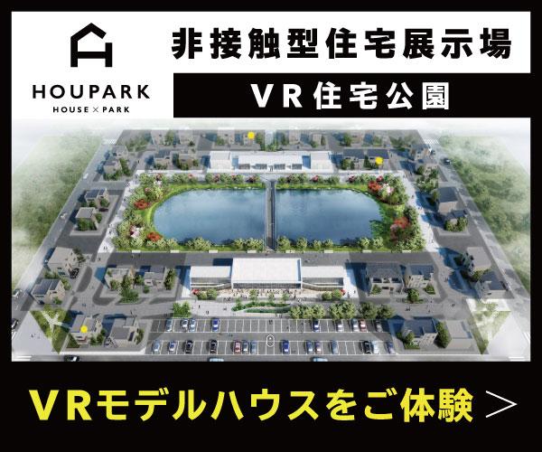 オンライン上でモデルハウスをじっくりと内見できるVR住宅公園「HOUPARK(ハウパーク)-HOUSE×PARK-」なら、理想の家を自宅から探せます。ご自宅から本物さながらの世界で理想の住宅を探せるバーチャル空間(VR)で、家の中をじっくりと見て回ることができます。